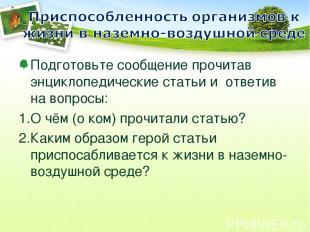 Подготовьте сообщение прочитав энциклопедические статьи и ответив на вопросы: О