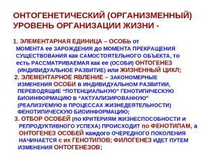ОНТОГЕНЕТИЧЕСКИЙ (ОРГАНИЗМЕННЫЙ) УРОВЕНЬ ОРГАНИЗАЦИИ ЖИЗНИ - 1. ЭЛЕМЕНТАРНАЯ ЕДИ