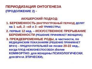 ПЕРИОДИЗАЦИЯ ОНТОГЕНЕЗА (ПРОДОЛЖЕНИЕ 2) - АКУШЕРСКИЙ ПОДХОД: 1. БЕРЕМЕННОСТЬ (ВН