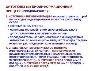 ОНТОГЕНЕЗ как БИОИНФОРМАЦИОННЫЙ ПРОЦЕСС (ПРОДОЛЖЕНИЕ 1) - 3. ИСТОЧНИКИ БИОИНФОРМ