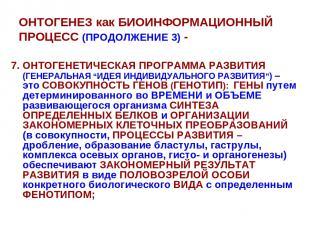 ОНТОГЕНЕЗ как БИОИНФОРМАЦИОННЫЙ ПРОЦЕСС (ПРОДОЛЖЕНИЕ 3) - 7. ОНТОГЕНЕТИЧЕСКАЯ ПР