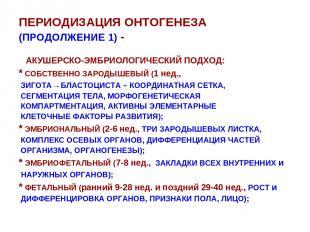 ПЕРИОДИЗАЦИЯ ОНТОГЕНЕЗА (ПРОДОЛЖЕНИЕ 1) - АКУШЕРСКО-ЭМБРИОЛОГИЧЕСКИЙ ПОДХОД: * С