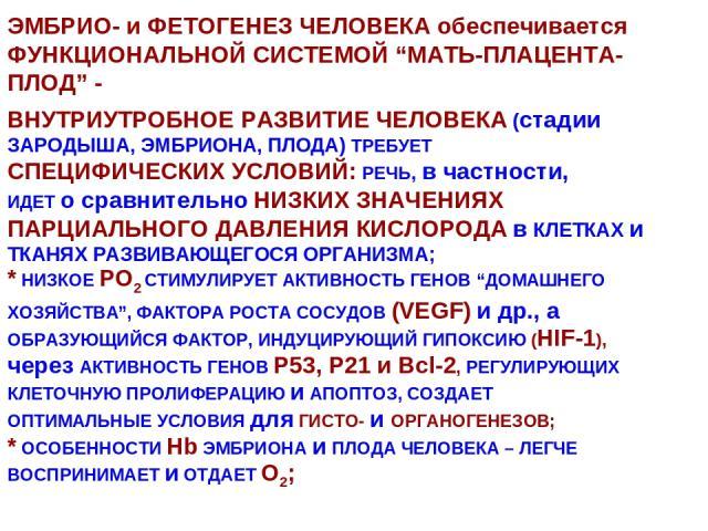 """ЭМБРИО- и ФЕТОГЕНЕЗ ЧЕЛОВЕКА обеспечивается ФУНКЦИОНАЛЬНОЙ СИСТЕМОЙ """"МАТЬ-ПЛАЦЕНТА-ПЛОД"""" - ВНУТРИУТРОБНОЕ РАЗВИТИЕ ЧЕЛОВЕКА (стадии ЗАРОДЫША, ЭМБРИОНА, ПЛОДА) ТРЕБУЕТ СПЕЦИФИЧЕСКИХ УСЛОВИЙ: РЕЧЬ, в частности, ИДЕТ о сравнительно НИЗКИХ ЗНАЧЕНИЯХ ПАР…"""