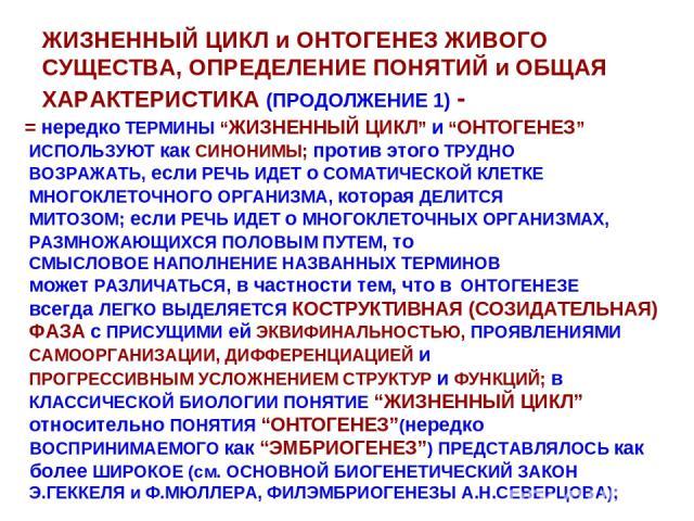 """ЖИЗНЕННЫЙ ЦИКЛ и ОНТОГЕНЕЗ ЖИВОГО СУЩЕСТВА, ОПРЕДЕЛЕНИЕ ПОНЯТИЙ и ОБЩАЯ ХАРАКТЕРИСТИКА (ПРОДОЛЖЕНИЕ 1) - = нередко ТЕРМИНЫ """"ЖИЗНЕННЫЙ ЦИКЛ"""" и """"ОНТОГЕНЕЗ"""" ИСПОЛЬЗУЮТ как СИНОНИМЫ; против этого ТРУДНО ВОЗРАЖАТЬ, если РЕЧЬ ИДЕТ о СОМАТИЧЕСКОЙ КЛЕТКЕ МН…"""