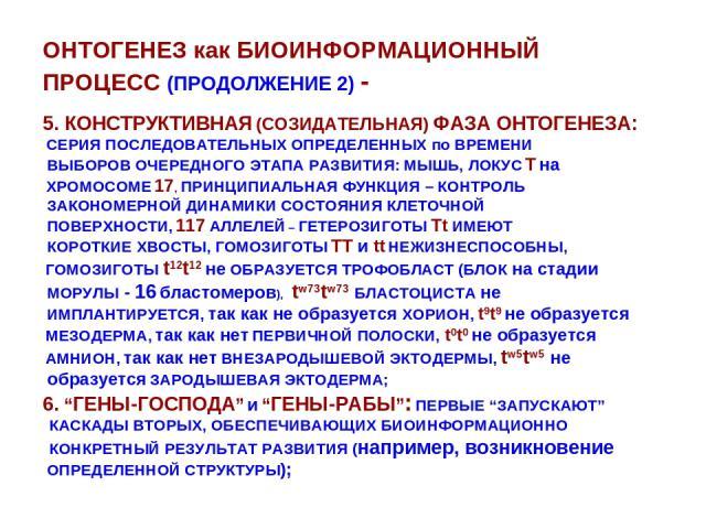 ОНТОГЕНЕЗ как БИОИНФОРМАЦИОННЫЙ ПРОЦЕСС (ПРОДОЛЖЕНИЕ 2) - 5. КОНСТРУКТИВНАЯ (СОЗИДАТЕЛЬНАЯ) ФАЗА ОНТОГЕНЕЗА: СЕРИЯ ПОСЛЕДОВАТЕЛЬНЫХ ОПРЕДЕЛЕННЫХ по ВРЕМЕНИ ВЫБОРОВ ОЧЕРЕДНОГО ЭТАПА РАЗВИТИЯ: МЫШЬ, ЛОКУС Т на ХРОМОСОМЕ 17, ПРИНЦИПИАЛЬНАЯ ФУНКЦИЯ – КО…