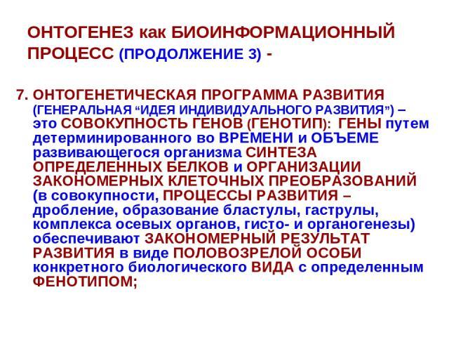 """ОНТОГЕНЕЗ как БИОИНФОРМАЦИОННЫЙ ПРОЦЕСС (ПРОДОЛЖЕНИЕ 3) - 7. ОНТОГЕНЕТИЧЕСКАЯ ПРОГРАММА РАЗВИТИЯ (ГЕНЕРАЛЬНАЯ """"ИДЕЯ ИНДИВИДУАЛЬНОГО РАЗВИТИЯ"""") – это СОВОКУПНОСТЬ ГЕНОВ (ГЕНОТИП): ГЕНЫ путем детерминированного во ВРЕМЕНИ и ОБЪЕМЕ развивающегося орган…"""