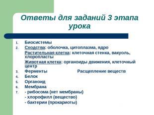 Ответы для заданий 3 этапа урока Биосистемы Сходства: оболочка, цитоплазма, ядро