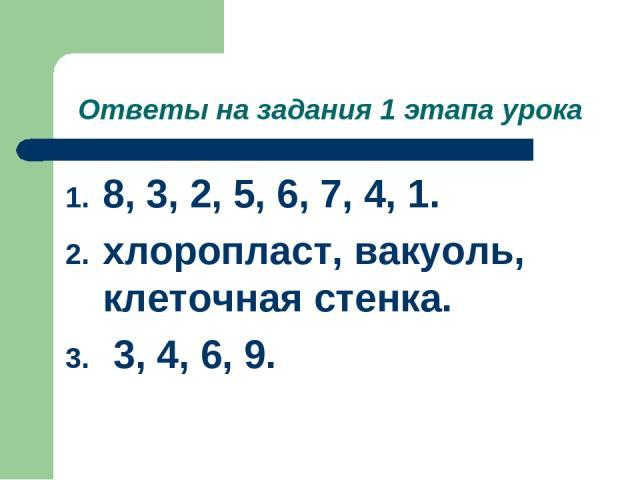 Ответы на задания 1 этапа урока 8, 3, 2, 5, 6, 7, 4, 1. хлоропласт, вакуоль, клеточная стенка. 3, 4, 6, 9.