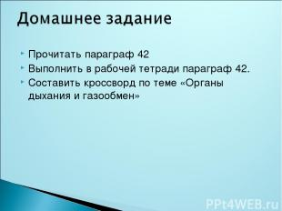 Прочитать параграф 42 Выполнить в рабочей тетради параграф 42. Составить кроссво