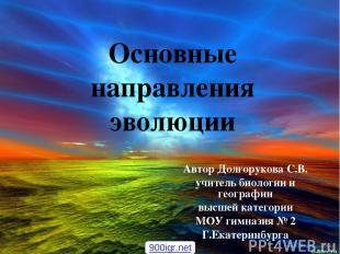 Основные направления эволюции Автор Долгорукова С.В. учитель биологии и географи