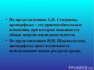 По представлениям А.Н. Северцова, ароморфозы – это приспособительные изменения,
