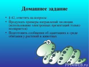 Домашнее задание § 42, ответить на вопросы Продумать примеры направлений эволюци