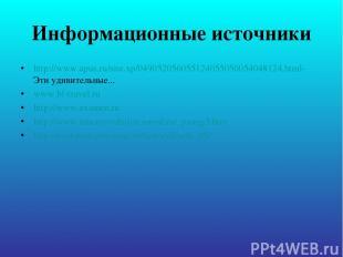 Информационные источники http://www.apus.ru/site.xp/0490520560551240550500540481