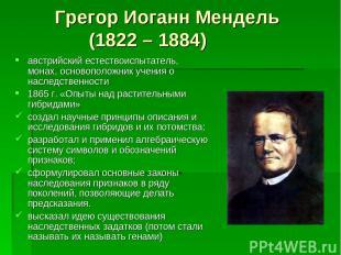 Грегор Иоганн Мендель (1822 – 1884) австрийский естествоиспытатель, монах, основ