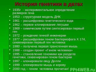 История генетики в датах 1935г - экспериментальное определение размеров гена 195