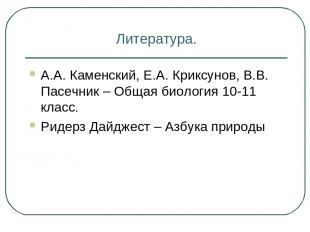 Литература. А.А. Каменский, Е.А. Криксунов, В.В. Пасечник – Общая биология 10-11