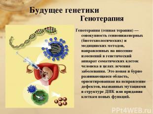 Будущее генетики Генотерапия Генотерапия (генная терапия) — совокупность генноин