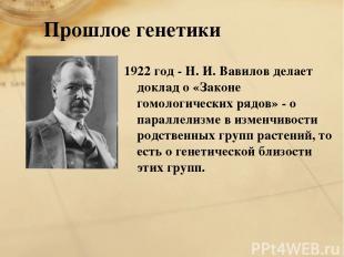 Прошлое генетики 1922 год - Н. И. Вавилов делает доклад о «Законе гомологических