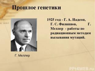 Прошлое генетики 1925 год - Г. А. Надсон, Г. С. Филиппов, Г. Меллер - работы по