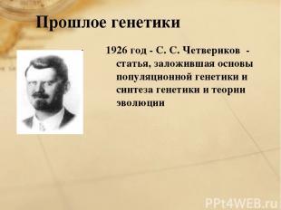 Прошлое генетики 1926 год - С. С. Четвериков - статья, заложившая основы популяц