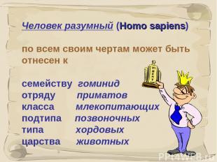 * Человек разумный (Homo sapiens) по всем своим чертам может быть отнесен к семе