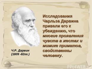 * Исследования Чарльза Дарвина привели его к убеждению, что многие проявления чу