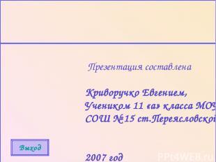 Презентация составлена Криворучко Евгением, Учеником 11 «а» класса МОУ СОШ № 15