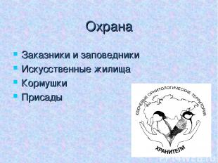 Охрана Заказники и заповедники Искусственные жилища Кормушки Присады