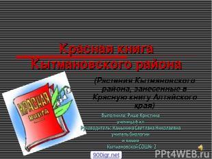 Красная книга Кытмановского района (Растения Кытмановского района, занесенные в