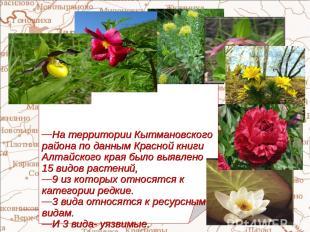 На территории Кытмановского района по данным Красной книги Алтайского края было