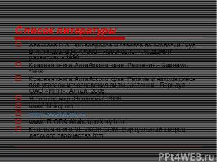 Список литературы Алексеев В.А. 300 вопросов и ответов по экологии / худ. В.И. Я