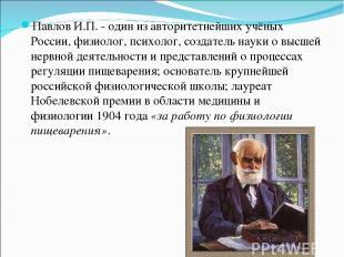 Павлов И.П. - один из авторитетнейших учёных России,физиолог, психолог, создате