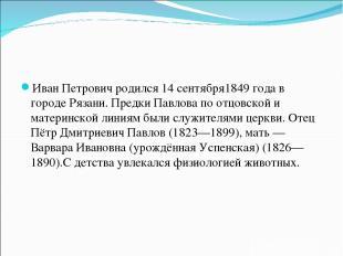 Иван Петрович родился 14сентября1849 годав городеРязани. Предки Павлова по от