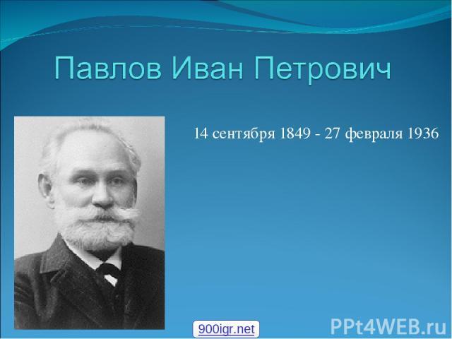 14 сентября 1849 - 27 февраля 1936  900igr.net