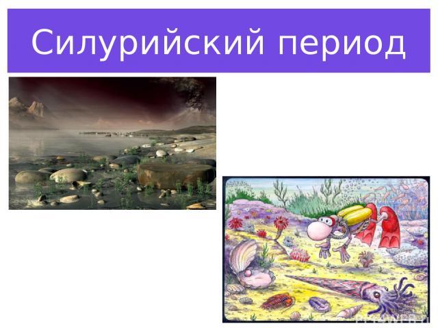 Силурийский период