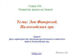 Глава ХIII. Развитие жизни на Земле Пименов А.В. Тема: Эон Фанерозой. Палеозойск