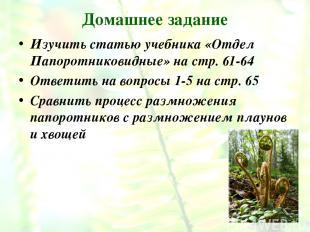Домашнее задание Изучить статью учебника «Отдел Папоротниковидные» на стр. 61-64