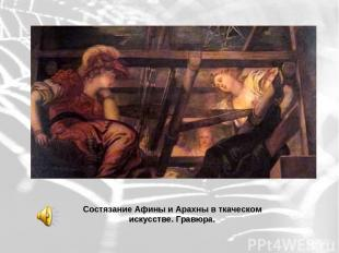Состязание Афины и Арахны в ткаческом искусстве. Гравюра.