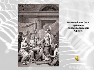 Олимпийские боги признали победительницей Афину.