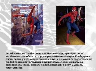 Герой комиксов Спайдермен, или Человек-паук, приобрел свои необычные способности