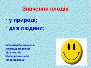 Значення плодів у природі; для людини; Інформаційні джерела: Animalworld.com.ua