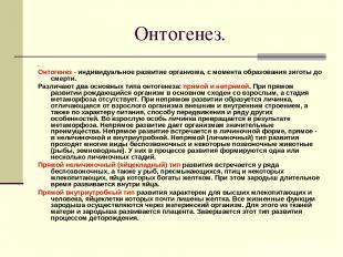 Онтогенез. . Онтогенез - индивидуальное развитие организма, с момента образовани