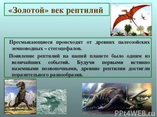 «Золотой» век рептилий Пресмыкающиеся происходят от древних палеозойских земново