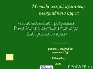 Методический комплекс элективного курса Щекота Л.В., учитель географии гимназии