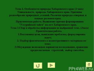 Тема 2. Особенности природы Хабаровского края (2 часа) Уникальность природы Хаба