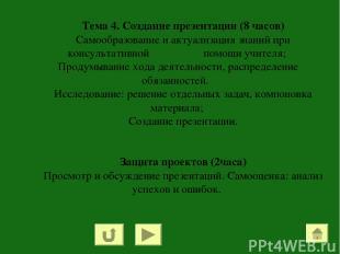 Тема 4. Создание презентации (8 часов) Самообразование и актуализация знаний при