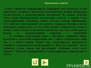 Практическое занятие «Сбор и обработка информации по выбранной теме» включает в