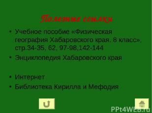 Полезные ссылки Учебное пособие «Физическая география Хабаровского края. 8 класс