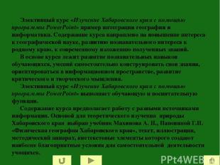Элективный курс «Изучение Хабаровского края с помощью программы PowerPoint» прим