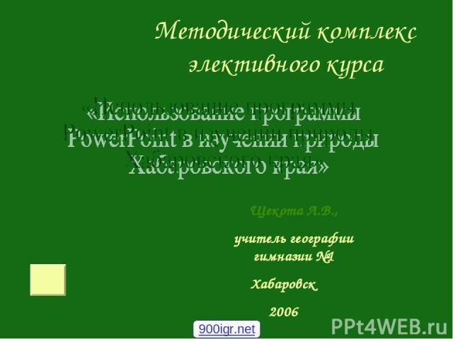Методический комплекс элективного курса Щекота Л.В., учитель географии гимназии №1 Хабаровск 2006 900igr.net
